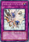 遊戯王 リミッター・ブレイク (スーパーレア) デュエリストパック(遊星編) (DP08) YuGiOh!