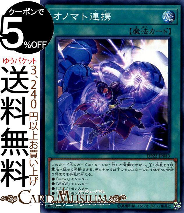 トレーディングカード・テレカ, トレーディングカードゲーム  () 6 DP23 Yugioh!