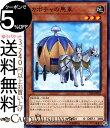 遊戯王カード カボチャの馬車 ノーマル コレクターズパック 2018 CP18 Yugioh! | 遊戯王 カード 効果モンスター 地属性 植物族 ノーマル