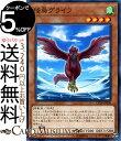 遊戯王カード 怪鳥グライフ ノーマル コレクターズパック 2018 CP18 Yugioh! | 遊戯王 カード 効果モンスター 風属性 鳥獣族 ノーマル