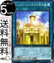 遊戯王カード シュトロームベルクの金の城 コレクターズレア コレクターズパック 2018 CP18 Yugioh! | 遊戯王 カード フィールド魔法 コレクターズ レア