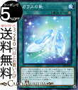 遊戯王カード ガラスの靴 ノーマル コレクターズパック 2018 CP18 Yugioh! | 遊戯王 カード 装備魔法 ノーマル