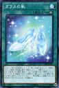 遊戯王カード ガラスの靴 ノーマル コレクターズパック 2018 CP18 Yugioh! | 遊戯王 カード 装備魔法 ノーマル 2