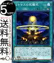 遊戯王カード リトマスの死儀式 ノーマル コレクターズパック 2018 CP18 Yugioh! | 遊戯王 カード リトマス 儀式魔法 ノーマル