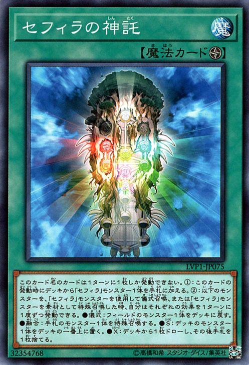 トレーディングカード・テレカ, トレーディングカードゲーム  LVP1 YuGiOh!