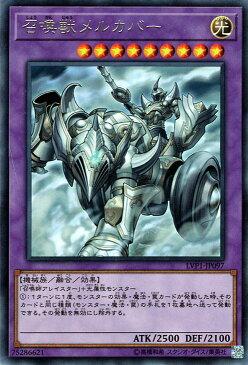 遊戯王カード 召喚獣メルカバー レア リンク ヴレインズ パック LVP1 YuGiOh! | 遊戯王 カード 召喚獣 メルカバー 光属性 機械族 レア