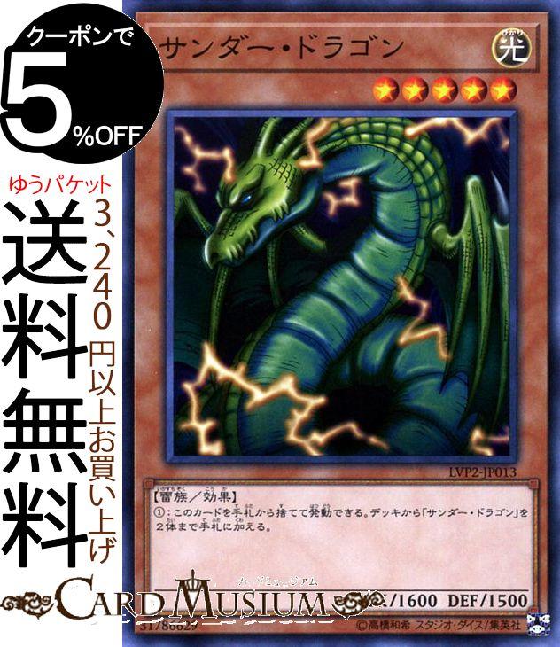 トレーディングカード・テレカ, トレーディングカードゲーム  () 2 LVP2 Yugioh! 2