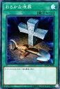 遊戯王カード おろかな埋葬 スーパーレア レアリティコレクション 20th アニバーサリー エディション RC02 YuGiOh! | 遊戯王 カード おろかな 埋葬 スーパー レア 通常魔法