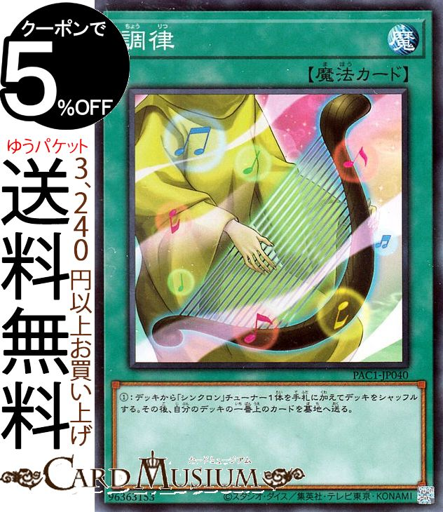トレーディングカード・テレカ, トレーディングカードゲーム  PRISMATIC ART COLLECTION PAC1 Yugioh!