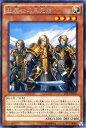 遊戯王カード 聖騎士の三兄弟 レア エクストラ パック ナイツ・オブ・オーダー EP14 YuGiOh! | 遊戯王 カード 聖騎士 の三兄弟 聖剣 光属性 戦士族 レア