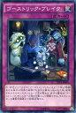 遊戯王カード ゴーストリック・ブレイク エクストラ パック ナイツ・オブ・オーダー EP14 YuGiOh! | 遊戯王 カード ゴーストリック ブレイク 通常罠
