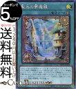 遊戯王カード 聖光の夢魔鏡 スーパーレア WORLD PREMIERE PACK 2020 WPP1 Yugioh! | 遊戯王 カード ワールド プレミアム パック フィールド魔法 スーパー レア