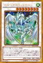 遊戯王カード スターダスト・ドラゴン ゴールドレア ゴールドパック2016 GP16 YuGiOh! | 遊戯王 カード スターダスト ドラゴン 風属性 ドラゴン族 ゴールド レア