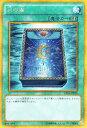 遊戯王カード 月の書 ゴールドシークレットレア ゴールドパック2016 GP16 YuGiOh! | 遊戯王 カード ゴールド シークレット レア 速攻魔法
