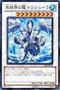 遊戯王カード 氷結界の龍 トリシューラ ノーマルレア ゴールドシリーズ2011 GS03 YuGiOh! | 遊戯王 カード 氷結界 水属性 ドラゴン族 レア