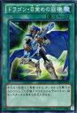 遊戯王カード ドラゴン・目覚めの旋律 ゴールドシリーズ2014 GS06 YuGiOh!   遊戯王 カード ドラゴン 目覚めの旋律 通常魔法