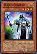 遊戯王 熟練の白魔導師 / ロード・オブ・マジシャン(SD16) / YuGiOh!【遊戯王カード】