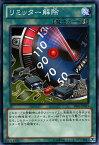 遊戯王 リミッター解除 機光竜襲雷 ストラクチャー デッキ(SD26) YuGiOh!