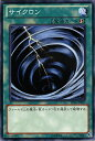 遊戯王カード サイクロン ストラクチャー デッキ 機光竜襲雷 SD26 YuGiOh! | 遊戯王 カード 速攻魔法