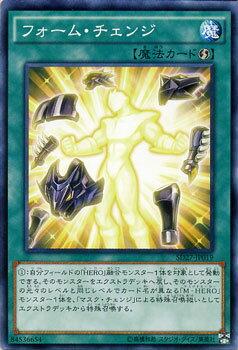 遊戯王カード フォーム・チェンジ ストラクチャー デッキ HERO's STRIKE SD27 YuGiOh! | 遊戯王 カード フォーム チェンジ HERO ヒーロー M・HERO マスクドヒーロー 速攻魔法画像