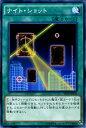 遊戯王カード ナイト・ショット ストラクチャー デッキ シンクロン・エクストリーム SD28 YuGiOh! | 遊戯王 カード ナイト ショット 通常魔法