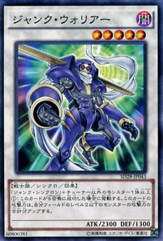 トレーディングカード・テレカ, トレーディングカードゲーム  SD28 YuGiOh!