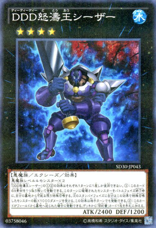 トレーディングカード・テレカ, トレーディングカードゲーム  DDD SD30 YuGiOh! DDD DD