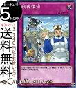 遊戯王カード 戦線復帰(ノーマル) マスター・リンクSD34 Yugioh! | 遊戯王 カード 通常罠 ノーマル