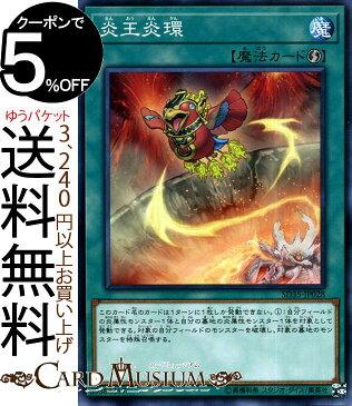 遊戯王カード 炎王炎環(ノーマル) ストラクチャーデッキ ソウルバーナー SD35 Yugioh!   遊戯王 カード 速攻魔法 ノーマル