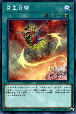遊戯王カード 炎王炎環(ノーマル) ストラクチャーデッキ ソウルバーナー SD35 Yugioh! | 遊戯王 カード 速攻魔法 ノーマル