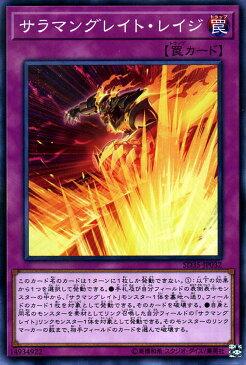 遊戯王カード サラマングレイト・レイジ(ノーマルパラレル) ストラクチャーデッキ ソウルバーナー SD35 Yugioh!   遊戯王 カード 通常罠 ノーマルパラレル