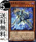 遊戯王カード 竜魔導の守護者 ( ノーマル ) リボルバーSD36 Yugioh!   遊戯王 カード 効果モンスター 闇属性 ドラゴン族