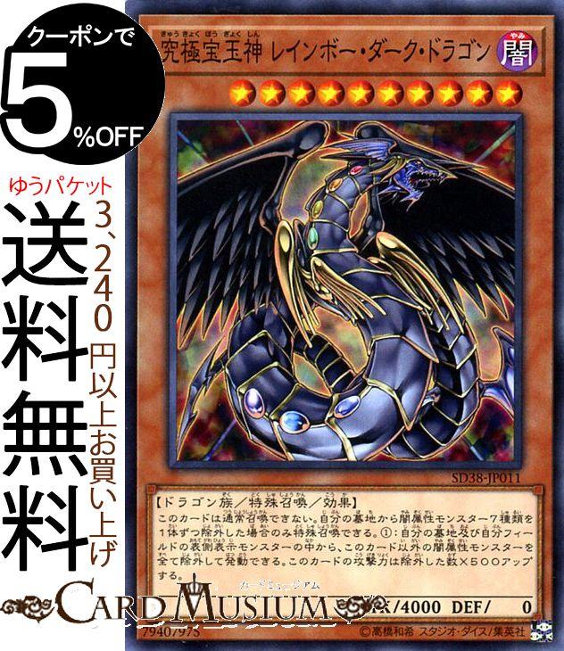 トレーディングカード・テレカ, トレーディングカードゲーム  () SD38 Yugioh!