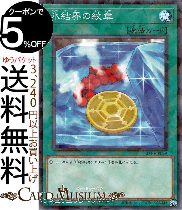 トレーディングカード・テレカ, トレーディングカードゲーム  SD40 Yugioh!