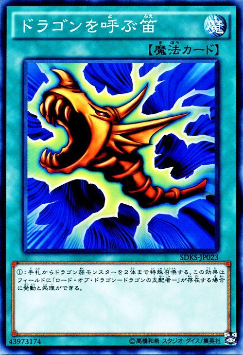 トレーディングカード・テレカ, トレーディングカードゲーム  SDKS YuGiOh!