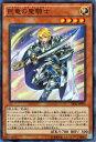 遊戯王カード 巨竜の聖騎士 スーパーレア ストラクチャー デッキ 巨神...