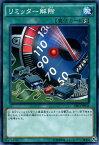 遊戯王カード リミッター解除 機械竜叛乱 (SR03) YuGiOh!
