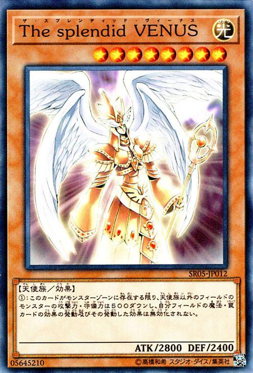 トレーディングカード・テレカ, トレーディングカードゲーム  The splendid VENUS SR05 YuGiOh!