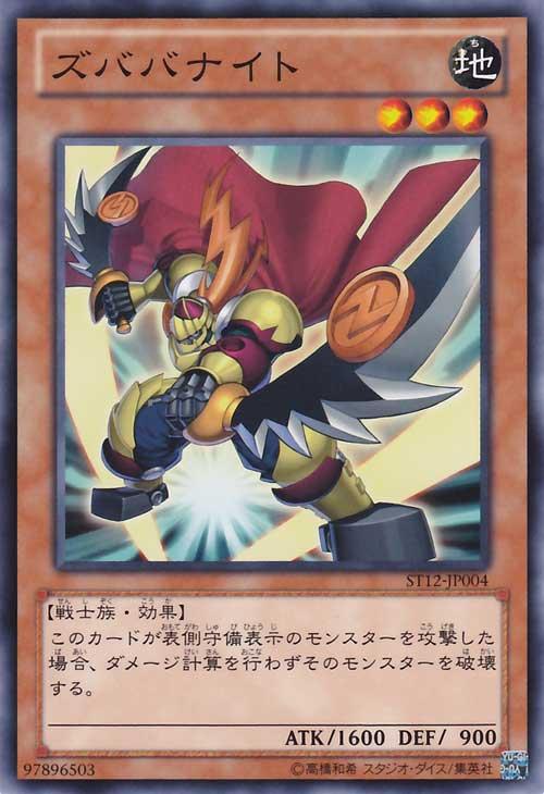 トレーディングカード・テレカ, トレーディングカードゲーム  2012 ST12 YuGiOh!
