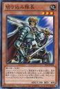 カードミュージアム 楽天市場店で買える「遊戯王カード 切り込み隊長 スターターデッキ 2013 ST13 YuGiOh! | 遊戯王 カード 切り込み 隊長 地属性 戦士族」の画像です。価格は20円になります。