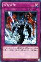 遊戯王カード 炸裂装甲 スターターデッキ 2014 ST14 YuGiOh! | 遊戯王 カード リアクティブアーマー 通常罠