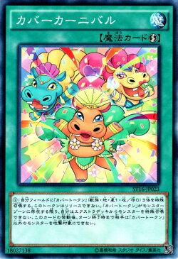 遊戯王カード カバーカーニバル スターターデッキ 2016 ST16 YuGiOh! | 遊戯王 カード カバー カーニバル 速攻魔法