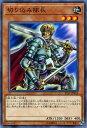 カードミュージアム 楽天市場店で買える「遊戯王カード 切り込み隊長 スターターデッキ 2017 ST17 YuGiOh!   遊戯王 カード 切り込み 隊長 地属性 戦士族」の画像です。価格は20円になります。