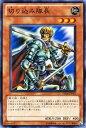 カードミュージアム 楽天市場店で買える「遊戯王カード 切り込み隊長 スターターデッキ 2011 YSD6 YuGiOh! | 遊戯王 カード 切り込み 隊長 地属性 戦士族」の画像です。価格は20円になります。