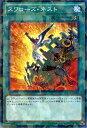 遊戯王カード スワローズ・ネスト ノーマルパラレル ブースター SP ウィング・レイダーズ SPWR YuGiOh!   遊戯王 カード スワローズ ネスト パラレル 速攻魔法