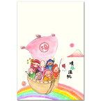和風イラスト 楽しい絵はがき「宝船・順風満帆」ポストカード