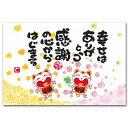 ありがとうの森・西本敏昭メッセージポストカード「幸せはありがとう」