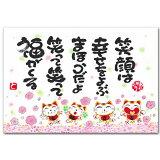 ありがとうの森・西本敏昭メッセージポストカード「笑顔は幸せをよぶ」