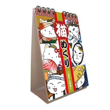 かわいい猫の和風イラスト「日めくりカレンダー」壁掛け卓上両用・送料無料