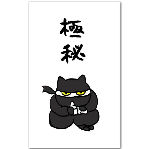 かわいい猫柄のぽち袋「極秘」 おもしろポチ袋 祝儀袋5枚入り